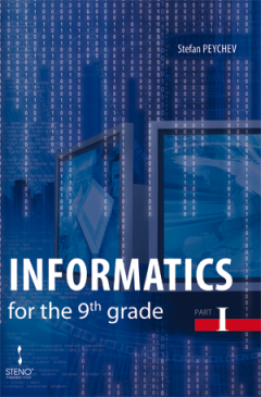 Informatics for the 9th grade. Part I