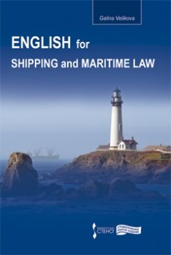 English for Shipping and Maritime Law