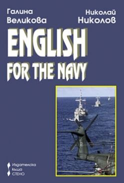English for the Navy