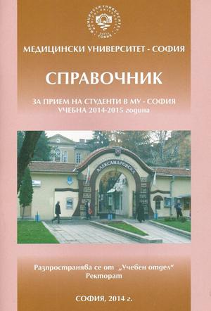 Медицински университет софия - прием купить лом меди в Подхожее