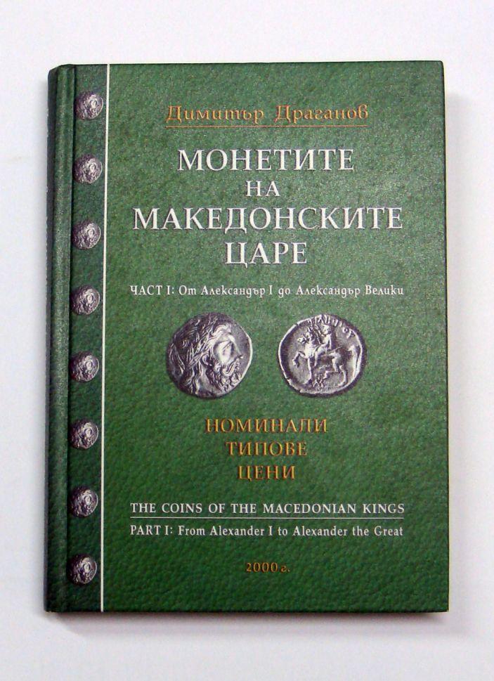 Монетите на македонските царе част 1