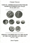 Odesos. Contribution to the Study of the Coin Minting of the City 4th-1st c. B. C.