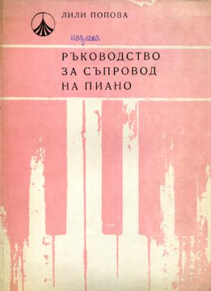 Ръководство за съпровод на пиано