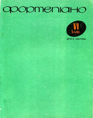 Фортепиано, 6 класс