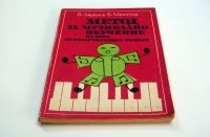 Метод за музикално обучение на деца от предучилищна възраст