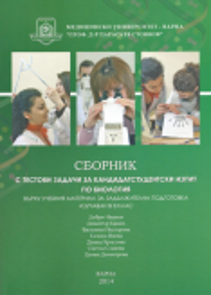 Сборник с тестови задачи за кандидатстудентски изпит по биология за МУ - Варна