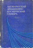 English-Russian Aviation und Space Dictionary
