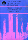 Pieces pour Piano de Compositeurs  Contemporains