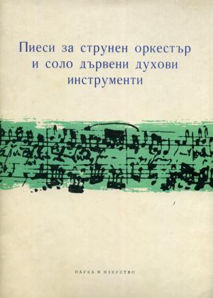 Пиеси за струнен оркестър и соло дървени духови инструменти - втора част