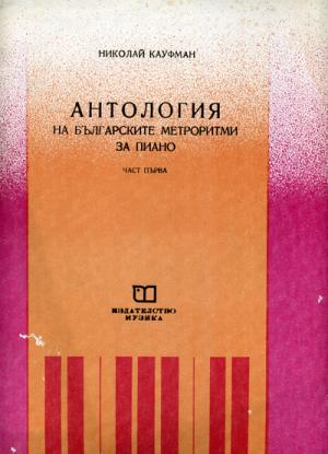 Антология на българските метроритми за пиано - част първа