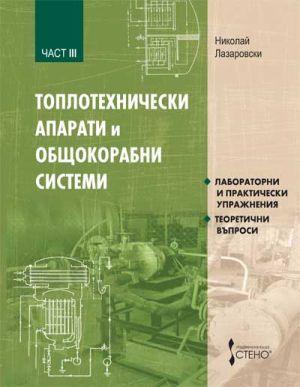Топлотехнически апарати и общокорабни системи. Част III