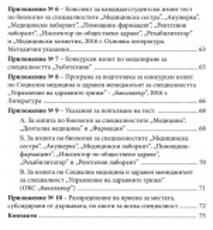 Справочник за прием на студенти за учебната 2016-2017 г. - Медицински университет - Варна