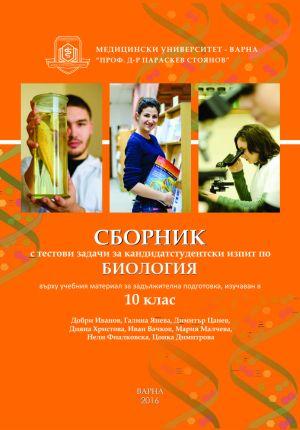 Сборник с тестови задачи за кандидатстудентски изпит по биология върху учебния материал, изучаван в 10 клас
