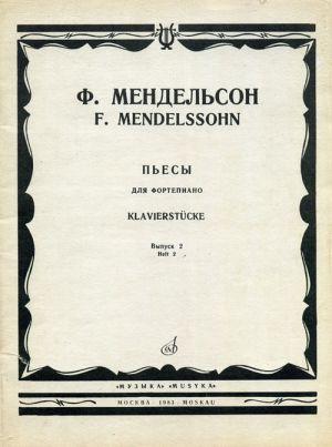 Ф. Мендельсон - пьесы для фортепиано - Выпуск 2