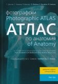 Photographic atlas of Anatomy for students of Medicine and Dental Medicine - 2019