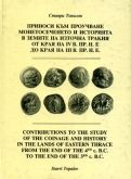 Contributions to the Study of the Coinage and History in the Land of Eastern Thrace from the End of the 4-th c. B.C. to the End of the 3-rd c. B.C.