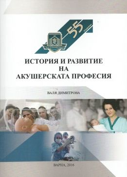 History and Development of the Midwife Profession