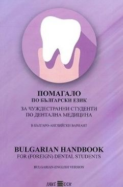 Bulgarian handbook for foreign dental students