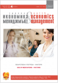 Health Economics and Management