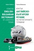 Concise English-Bulgarian Dictionary of Logistics terms